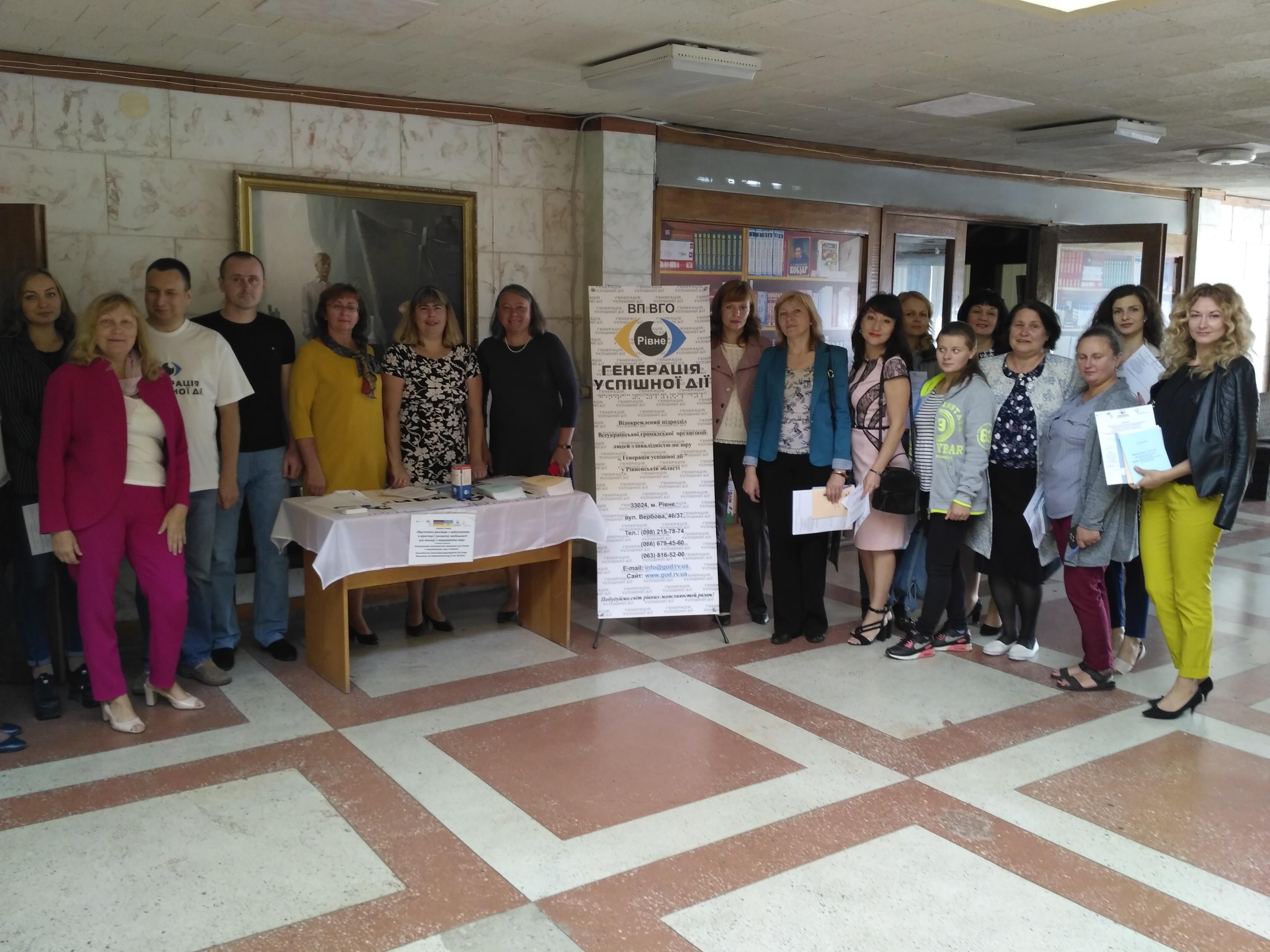 Семінар-тренінг за проектом «Координація можливостей підтримки для молоді з порушеннями зору в Україні» пройшов у Рівному.