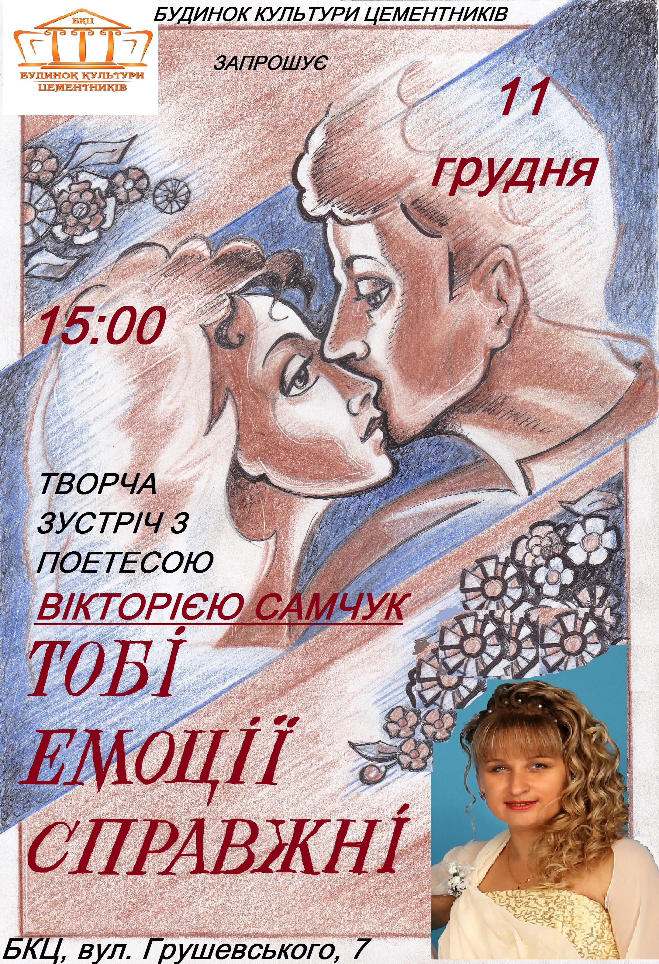 Концерт Вікторії Самчук «Тобі емоції справжні»