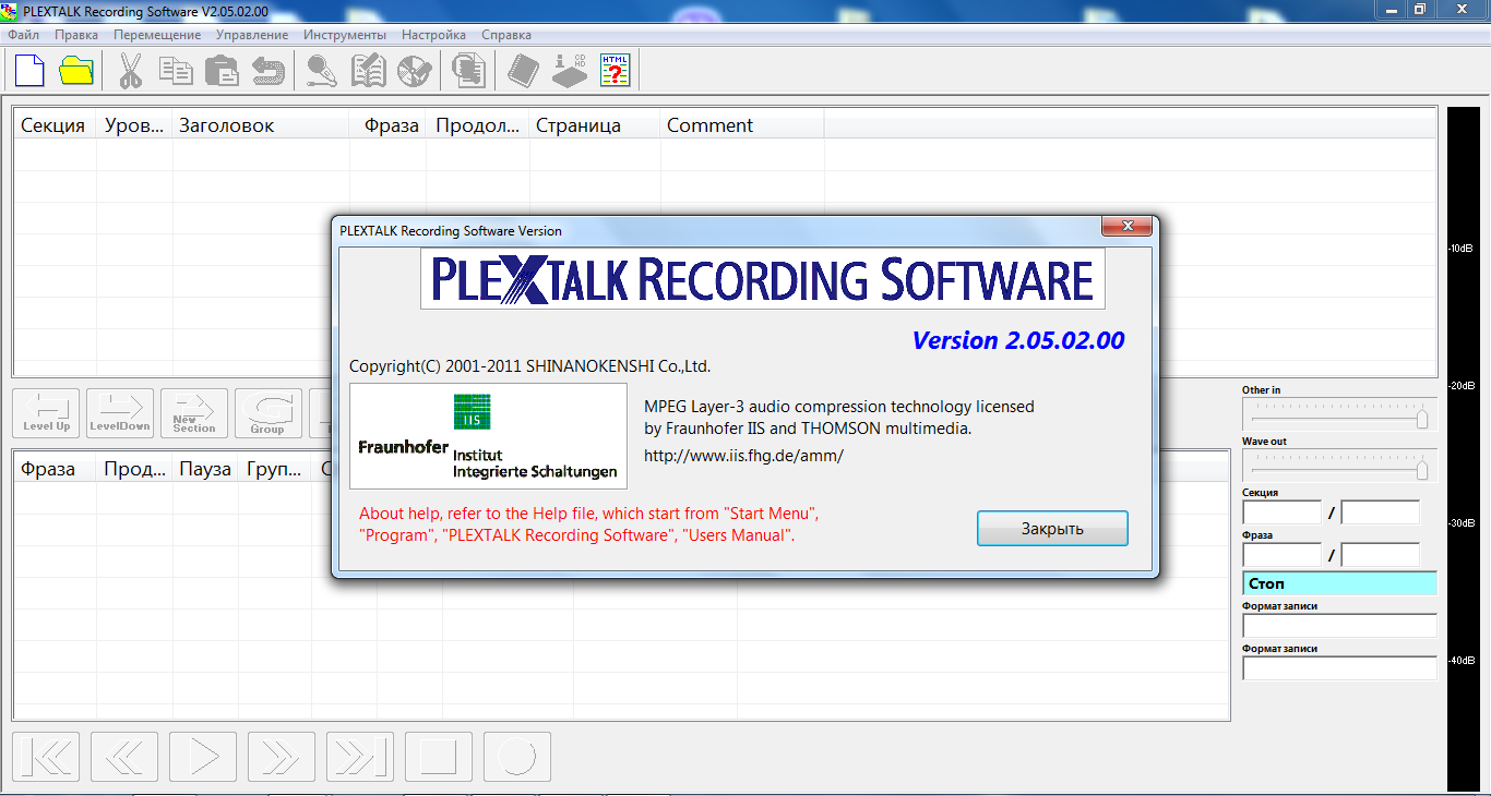 PLEXTALK Recording Software